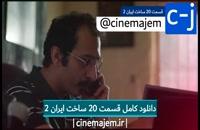 ☑❌دانلود ساخت ایران 2 قسمت 20 کامل / قسمت 20 ساخت ایران 2,