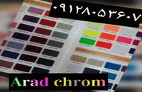 قیمت دستگاه مخمل پاش آرادکروم02156571305