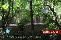 فروش باغ ویلای ملارد کد 1214 املاک تاجیک