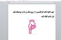 دانلود کتاب کنزالحسینی pdf