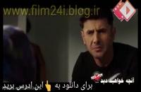 دانلود رایگان قسمت 18 ساخت ایران 2/فیلم 24