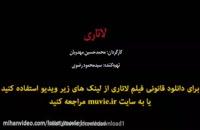 دانلود فیلم لاتاری با لینک مستقیم و کیفیت عالی ( دانلود فیلم سینمایی لاتاری ) از مووی ایران