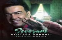 موزیک زیبای سورم از مجتبی شاه علی
