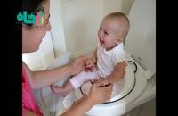آموزش توالت رفتن به کودکان - قسمت دوم