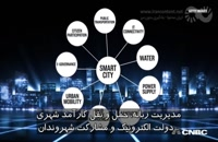 شهر هوشمند چیست؟ چه خصوصیاتی دارد؟