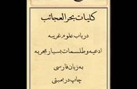 گنج العرش وبحرالعجائب کامل_312صفحه فارسی چاپ بمبئی