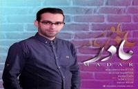 دانلود آهنگ مادر از محمد خوارزمی