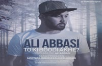دانلود آهنگ تو کی بودی آخه از علی عباسی