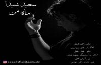 Saeed Sheyda Mahe Man