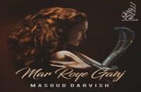دانلود آهنگ مار روی گنج از مسعود درویش به همراه متن ترانه