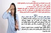 پیشگیری و درمان سردرد و سرگیجه