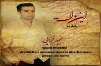 آهنگ این دل از مجید خزایی(پاپ)