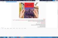 دانلود رایگان کتاب حل تشریحی مسائل حسابداری صنعتی 1