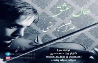 مهران رضی آهنگ حال عشق
