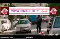 ساخت ایران دو قسمت بیست و یکم (21) (download) | قسمت 21 ساخت ایران 2