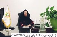 كلينيك گفتار درماني و كار درماني مهسا مقدم شرق تهران درمان لكنت زبان در كودكان و بزرگسالان