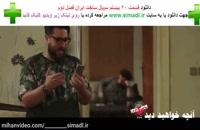 قسمت 20 دانلود ساخت ایران 2 رایگان