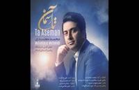 آهنگ تا آسمان - محمد معتمدی