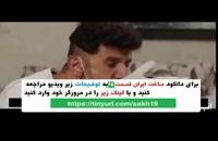 دانلود قانونی سریال ساخت ایران 2 قسمت 19