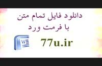 پایان نامه توثیق اسنادتجارتی الکترونیکی بین المللی در نظام ایران و انگلستان...