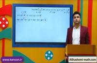 ریاضی نهم تدریس فصل پنجم اتحاد مربع سه جمله ای از علی هاشمی
