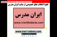 چگونگی انتخاب معلم خصوصی از سایت ایران مدرس