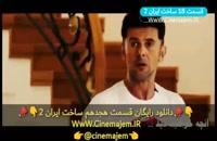 >☑ساخت ایران 2 قسمت 18 / قسمت هجدهم فصل دوم سریال 'ساخت ایران 2☑