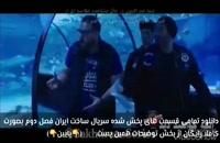 دانلود قسمت 1 تا 21 ساخت ایران 2 کامل Full HD ( رایگان ) | Made in iran season 2