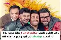 ساخت ایران 2 قسمت 15 | قسمت پانزدهم سریال ساخت ایران فصل دوم