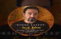 عشق پاییزی- خواننده سعید راحمی