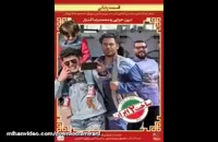 ساخت ایران 2 قسمت  بیست دوم 22 +قسمت 22 بیست دوم ساخت ایران 2