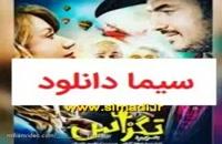 دانلود فيلم تگزاس کامل Full HD (بدون سانسور) - سیما دانلود