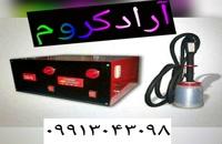 ساخت دستگاه کروم پاشی/آراد کروم/فانتا کروم پاششی/02156571305/تولید دستگاه استیل پاش/