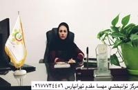 كلينيك توانبخشي مهسا مقدم شرق تهران درمان لكنت در كودكان و بزرگسالان