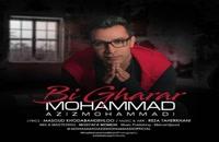 دانلود آهنگ بی قرار از محمد عزیزمحمدی