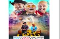 دانلود فيلم تگزاس کامل Full HD (بدون سانسور) | فيلم - -,