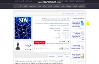مقاله بررسی شبکه های تعریف شده با نرم افزار SDN - نسخه ورد 63 صفحه