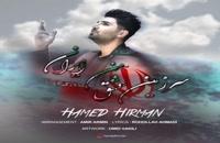 موزیک زیبای سرزمین عشق من ایران از حامد هیرمان