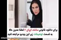 سریال ساخت ایران فصل 2 قسمت 14 // قسمت چهاردهم فصل دوم ساخت ایران...