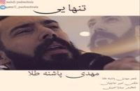 دانلود آهنگ مهدی پاشنه طلا تنهایی (Mehdi Pashne Tala Tanhaei)
