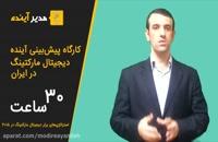 فوق ستاره دیجیتال مارکتینگ در ایران شوید!