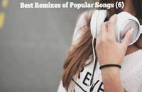 ریمیکس بهترین آهنگ های خارجی (6)