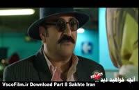 دانلود قسمت هشتم فصل دوم ساخت ایران 2