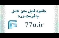 دانلود متن کامل پایان نامه ها با موضوع زنان و رسانه ها