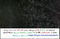 دانلود البوم ابراهیم چاوشی / Abraham / ebrahim