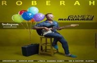 دانلود آهنگ جدید و زیبای محمد رامزی با نام رو به راه