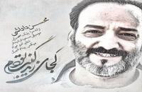 دانلود آهنگ جدید و زیبای محسن داداشی با نام کجای زندگیت بودم