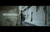 Rastaak - Ghalat - رستاک - غلط