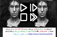 خرید آلبوم ابراهیم محسن چاوشی / خرید آلبوم ابراهیم چاوشی MP3 320 FLAC