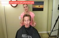 فیلم آموزش آرایشگری مردانه بصورت مرحله به مرحله